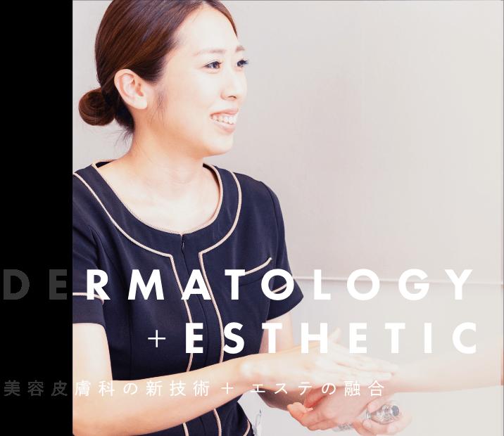 DERMATOLOGY+ESTHETIC 美容皮膚科の新技術+エステの融合