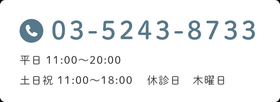 TEL:03-5243-8733 平日 11:00~20:00 土日祝 11:00~18:00 休診日 木曜日