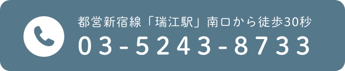 都営新宿線「瑞江駅」南口から徒歩30秒 電話番号03-5243-8733