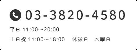 TEL:03-3820-4580 平日 11:00~20:00 土日祝 11:00~18:00 休診日 木曜日