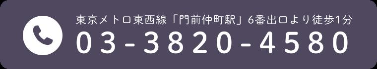 東京メトロ東西線「門前仲町駅」6番出口より徒歩1分 電話番号03-3820-4580